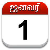 Tamil Calendar 2014
